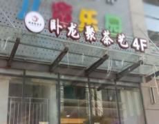 优发娱乐官网电脑版-卧龙聚茶艺