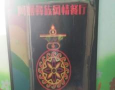 优发娱乐官网电脑版小寨-阿姬彝族风情餐厅