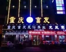 河南省开封市-重庆富友足道会所(一店)