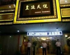 河南省开封市-皇廷天悦足浴会所(二店)