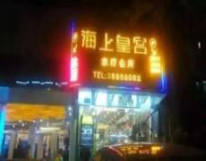 广东省广州市-远洋宾馆-海上皇宫沐足堂