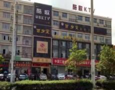 淅江省台州市-百岁堂足道会所