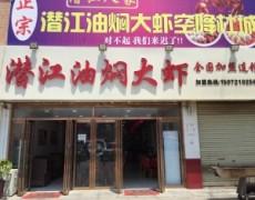 优发娱乐官网电脑版-雁环路潜江油焖大虾