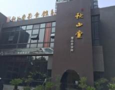 优发娱乐官网电脑版-凤城九路-秋山堂-精品茶会所