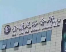 江苏无锡-金鼎足浴会所