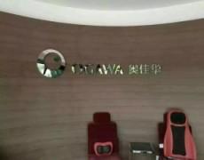 广州市-奥佳华养生馆旗舰店