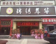 k8彩票东郊-锦绣年华臻品足道