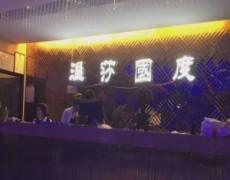 陕西咸阳市-温莎国度养生会所
