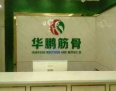 湖南长沙-华鹏健康会所