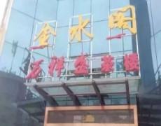 甘肃省陇南市-金水阁足疗会所