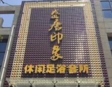 陕西阎良-盛唐印象休闲足浴会所