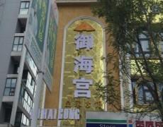 k8彩票长安西路-玉海宫皇家公馆