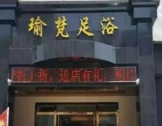 山东省烟台市-瑜梵足浴
