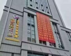 湖北省武汉市-御品足道
