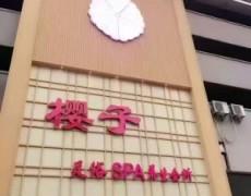 江苏南通-樱子足浴SPA养生会所