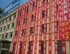 河南省郑州市-御尚宫足浴养生