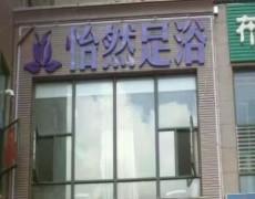云南省昆明市-怡然足浴会所