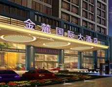 金麓国际大酒店