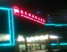 南长城国际酒店