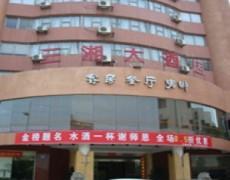 三湘大酒店