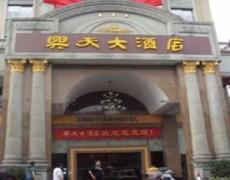 兴天大酒店