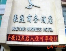 豪庭大酒店