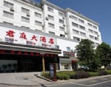 君庭大酒店