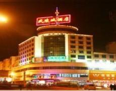 武陵城酒店