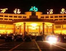 万福温泉大酒店