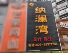 陕西咸阳-纳澜湾足疗养生