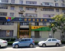 陕西渭南-璟祥养生会所