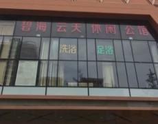 陕西咸阳-碧海云天休闲公馆