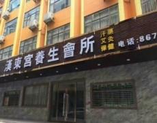 广东省东莞市-汉东宫养生会所