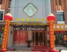江苏省苏州-江南印象足浴会所