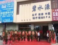 云南省昆明市-碧水源足道会所
