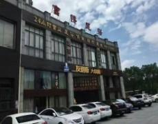 浙江余姚-富桥足浴