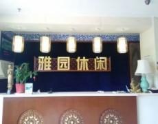 湖南省湘潭市- 雅园足浴