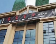雅安-家富富桥-正黄店