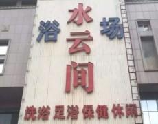 优发娱乐官网电脑版龙首源-水云间浴场