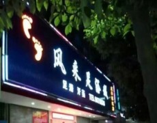 湖南永兴-风采足浴旗舰店