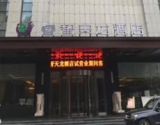 陕k8彩票康睿智天龙酒店