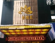陕西k8彩票-君悦汇