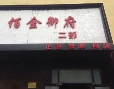 陕西k8彩票-佰金御府