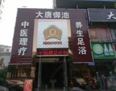 重庆市江津区-大唐御池养生足浴