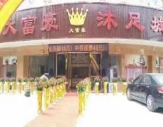 广东省揭阳市-大富豪足浴