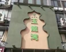 江西省南昌市-玉龙湾