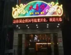 四川省宜宾市南溪区-水善坊