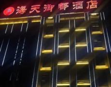 陕优发娱乐官网电脑版康市-海天御都酒店