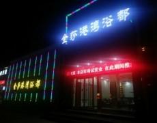 甘肃庆阳-金莎港湾浴都