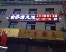 陕西k8彩票-金莎湾足道